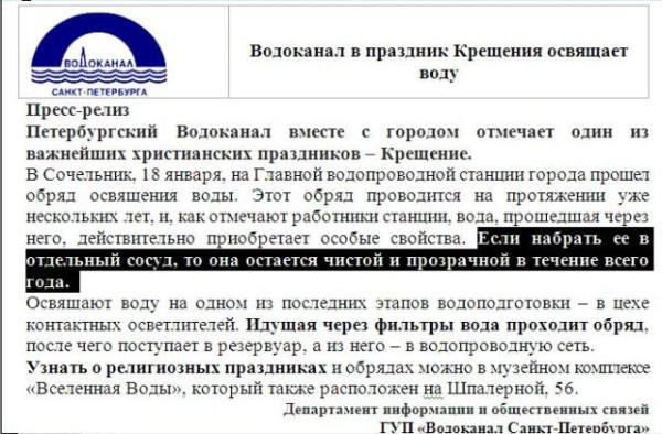 Релиз Водоканала