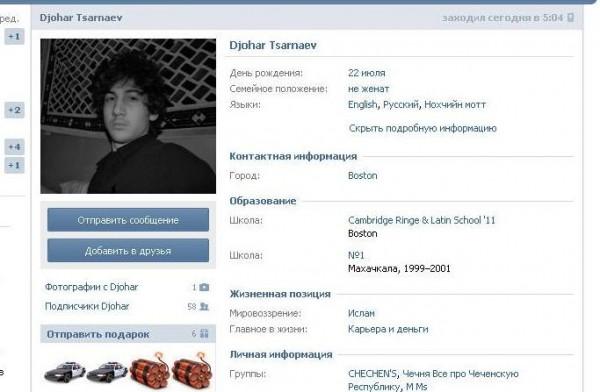Террорист страница