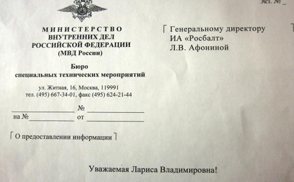 письмо из МВД2