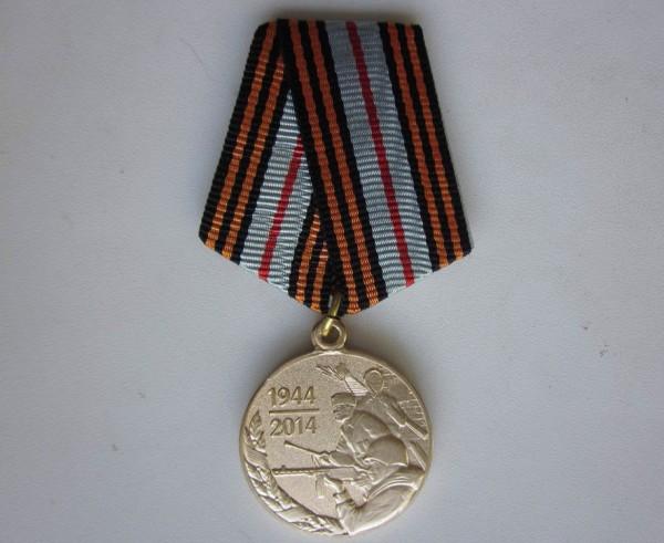 Юбилейная медаль в честь 70-летия освобождения Беларуси от немецко-фашистских захватчиков