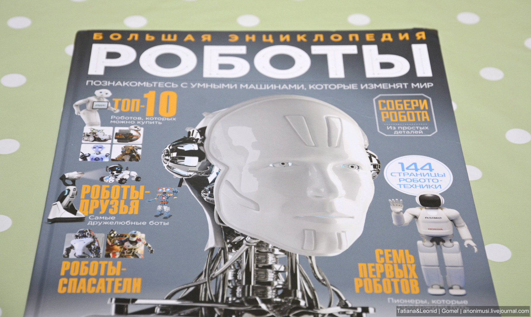 Как сделать робота книга фото 17