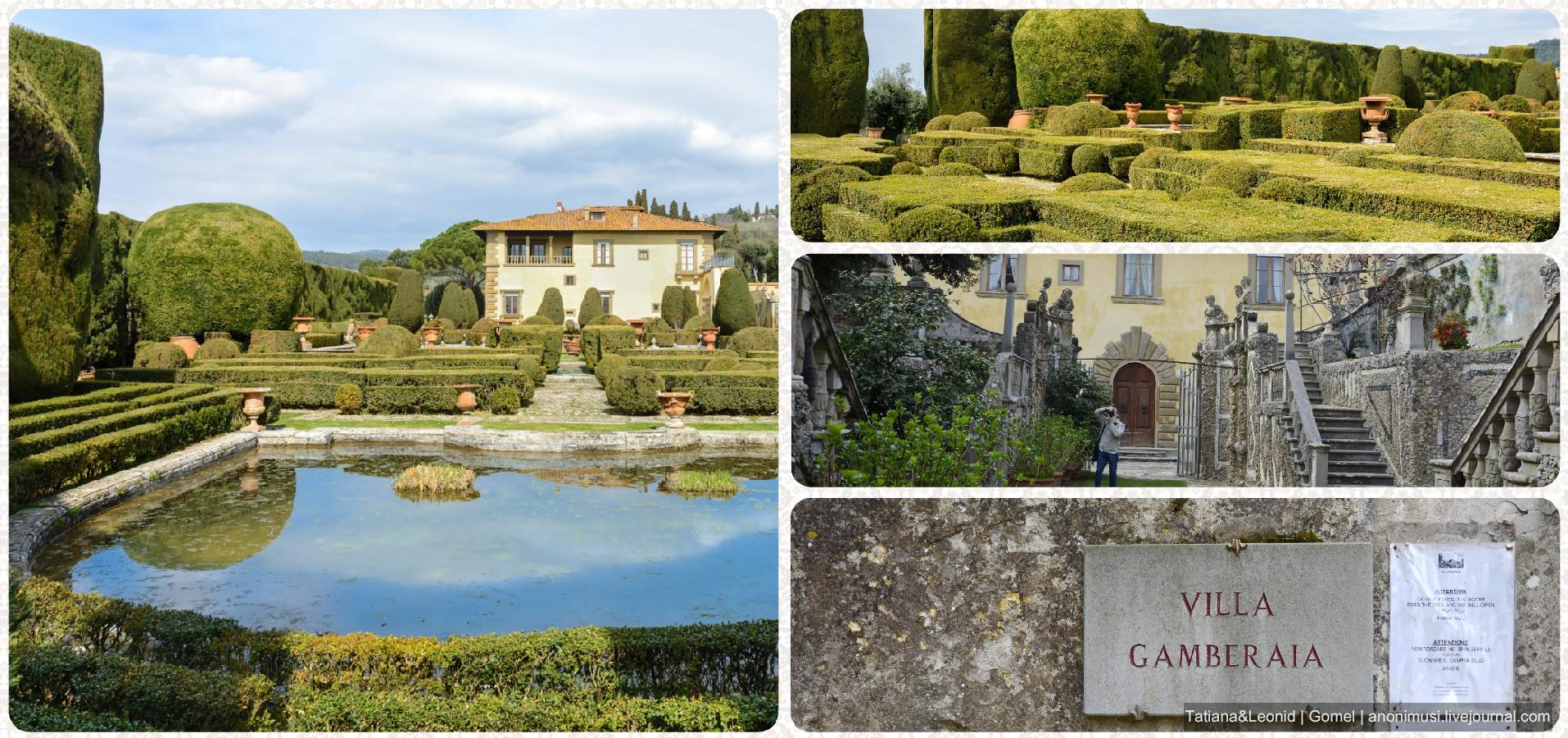 Вилла Гамберайя (Villa Gamberaia). Италия. Сеттиньяно