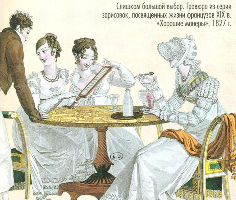 Слишком большой выбор. Гравюра из серии зарисовок, посвященных жизни французов в 19 веке.