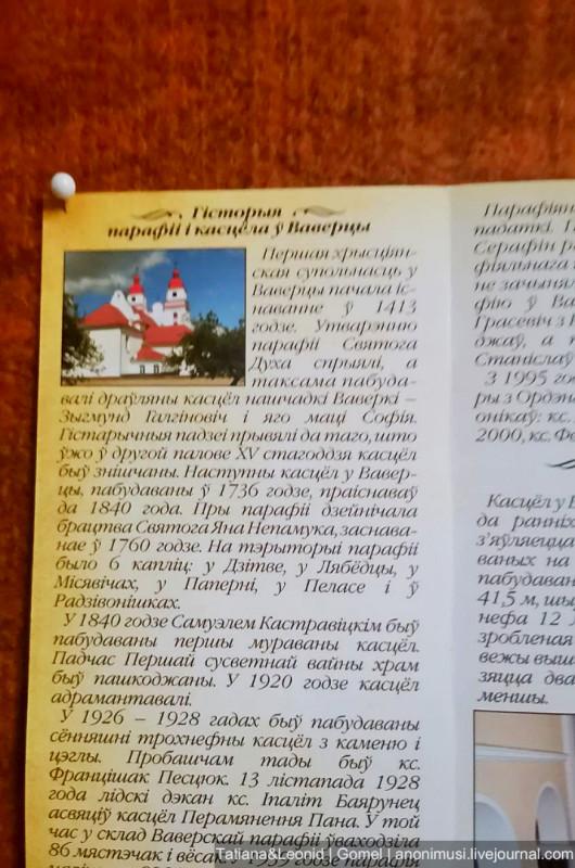 Костёл Преображения Господня. Вавёрка. Гродненская область. Беларусь
