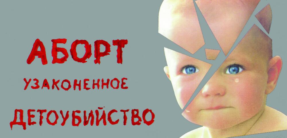 Аборт - убийство