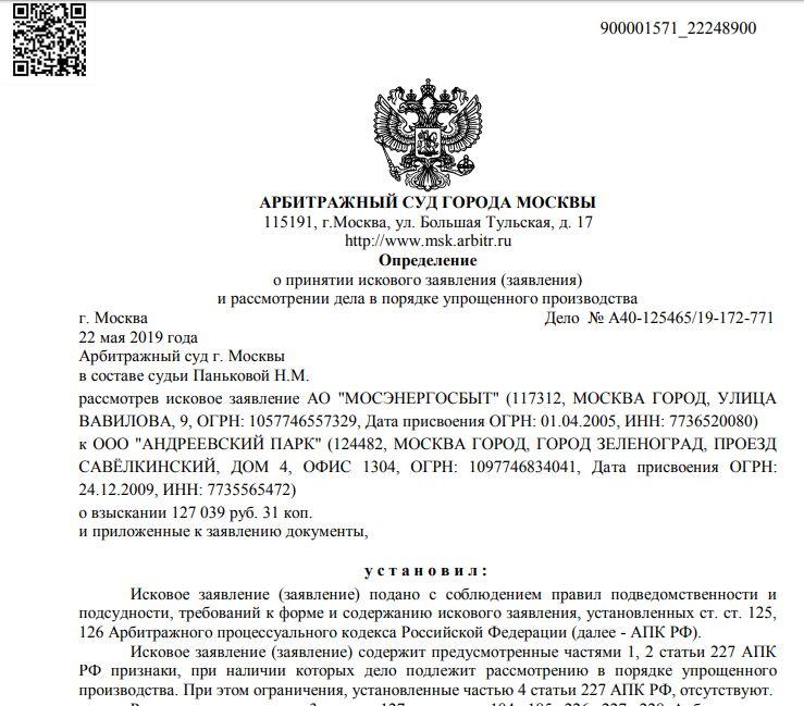 иск в арбитражный суд города москвы