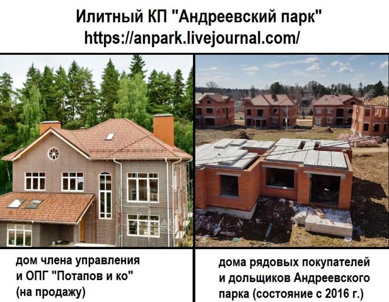 Коттеджный поселок Андреевский парк Зеленоград потапов мошенничество воровство