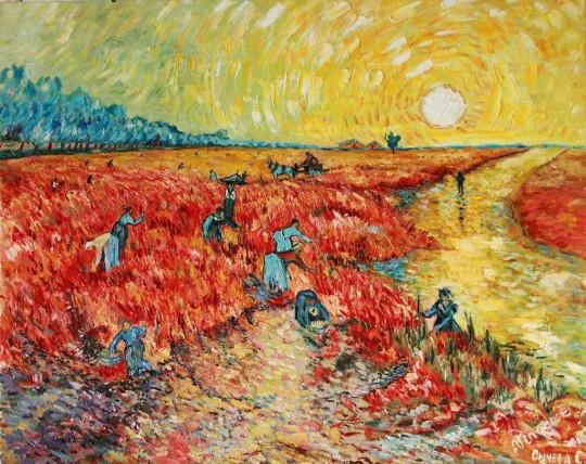 Ван-Гог Красные виноградники