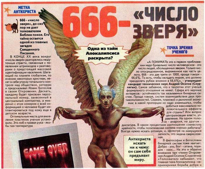 Страница журнала двадцатипятилетней давности