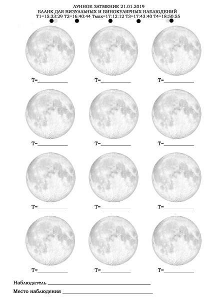 схема затмения copy.jpg