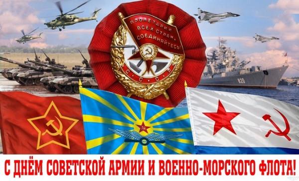 Тем, кто служил в Советской Армии