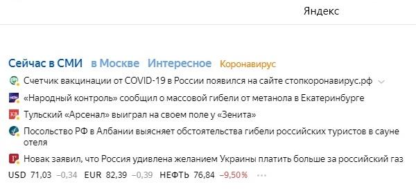 Почему Яндекс нам врет? Потому что соблюдает традиции современной журналистики :-)