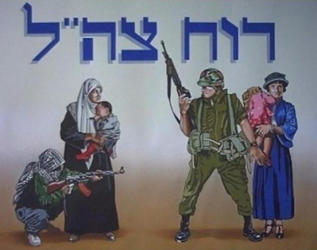 Нетаньяху послал европедиков и палестинских бармалеев на конец своей фамилии