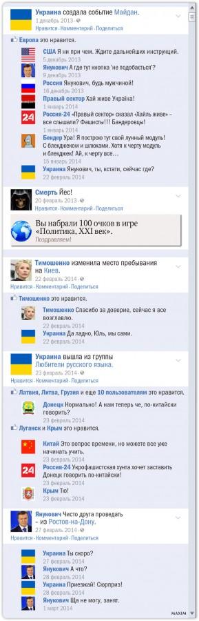 rossiya-i-uraina-perepiska-facebook-1