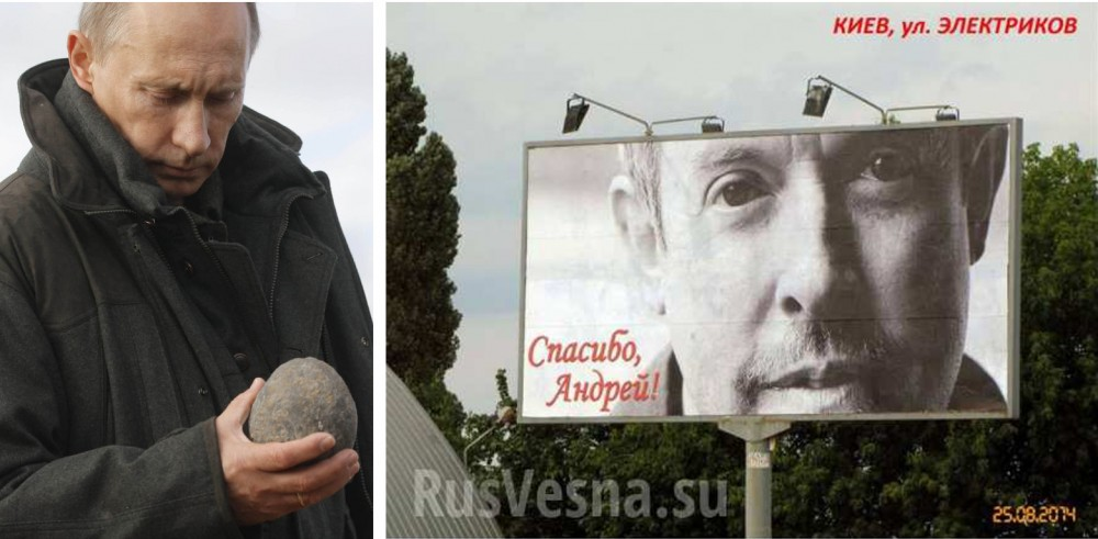 Путин Макаревич