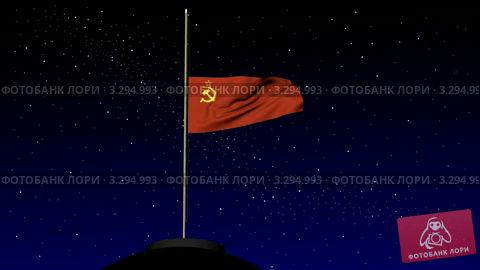 spusk-flaga-sovetskogo-soyuza-0003294993-preview