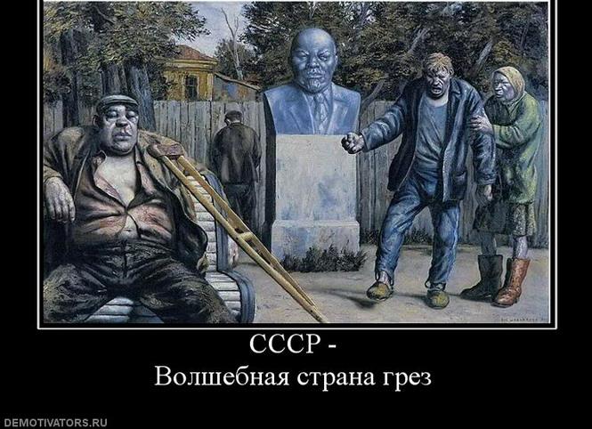 СССР конца 60-х годов