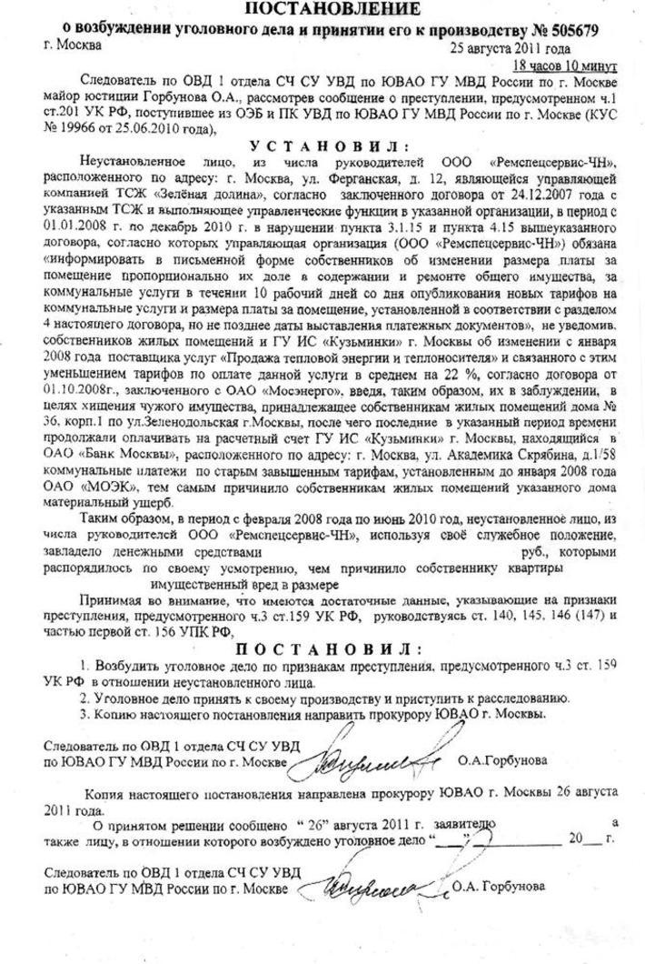 Ugolovnoe-delo-REmspecIMAGE0058_korr3