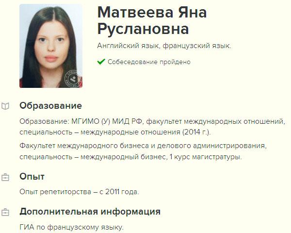 Яна Руслановна Матвеева
