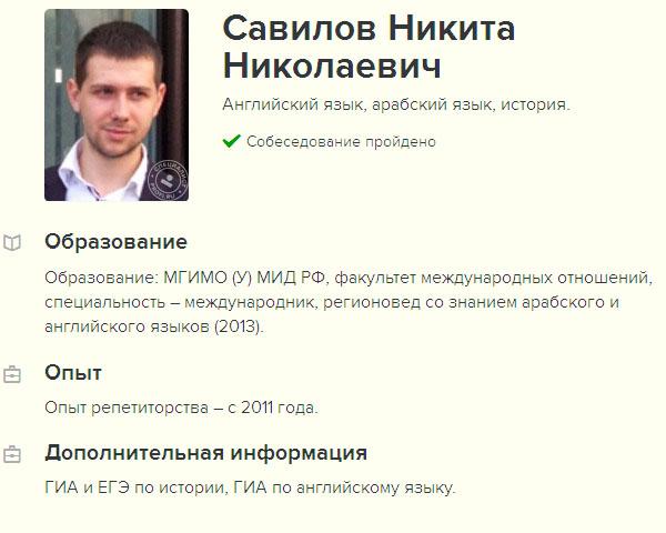 Никита Николаевич Савилов