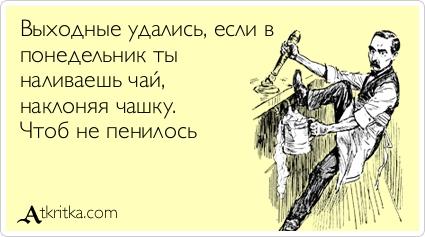 123296921_atkritka_1373977989_735