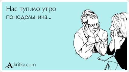 123296927_atkritka_1358170159_119