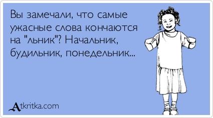 123296943_atkritka_1358463229_874