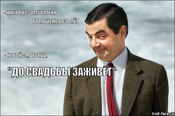 bolshe-ne-vozmyot-do-svadbyi-zazhivyot-nikto-zhe-zamuzh-menya-ne-B55pRj