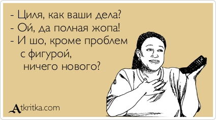 atkritka_1372514406_886
