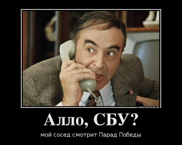 Я-Ватник-политика-песочница-политоты-СБУ-2091973