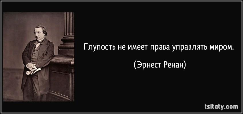 tsitaty-глупость-не-имеет-права-управлять-миром-эрнест-ренан-113227