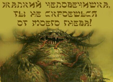 bes-iegova-demon-yahve-ialdabaoth