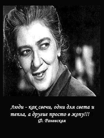 Eyo-velichesto-Faina-Ranevskaya