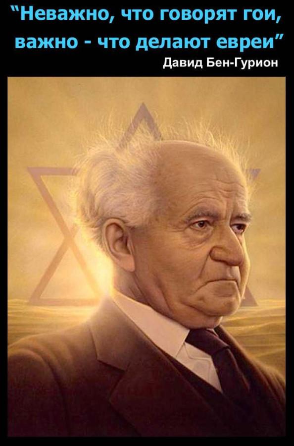 JewsBenGur2_jpg