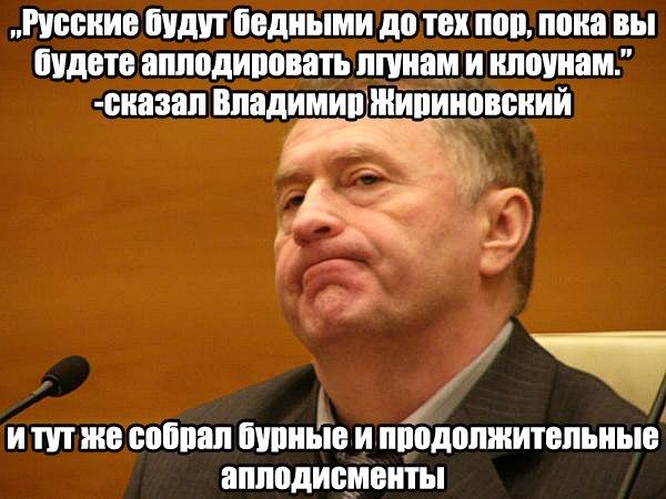 128198970_ZHirinovskiyAZAZAzhid1003875