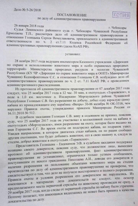 ВСЕ ЧТО ПРОИСХОДИТ ВОКРУГ НАС  постановление судьи Ермолаевой
