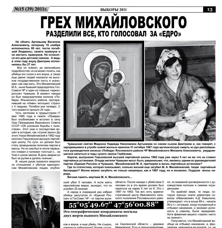 статья, михайловский, госсовет, чувашия