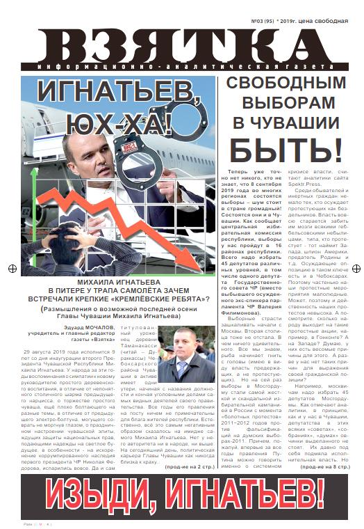 газета взятка, клементьева