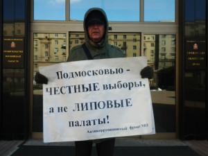 Гражданское общество Подмосковья в мероприятиях «гражданского общества» «по Ильницкому» не участвует, а занимается своими делами, ожидая скорой отставки г-на Ильницкого.