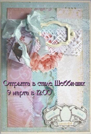 card shebby-chik