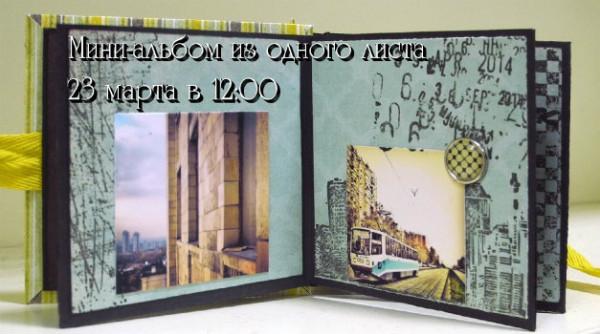 mini-album