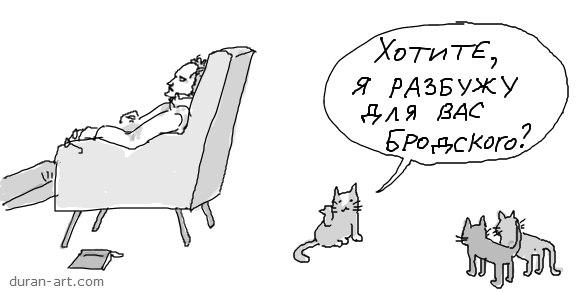 Бродский - карикатура.