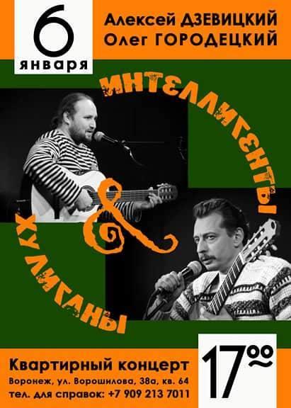 Афиша квартирника в Воронеже 6 января