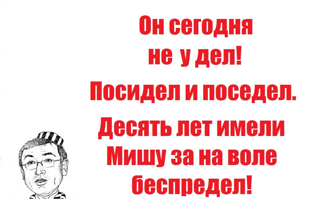 Ходорковский не у дел?