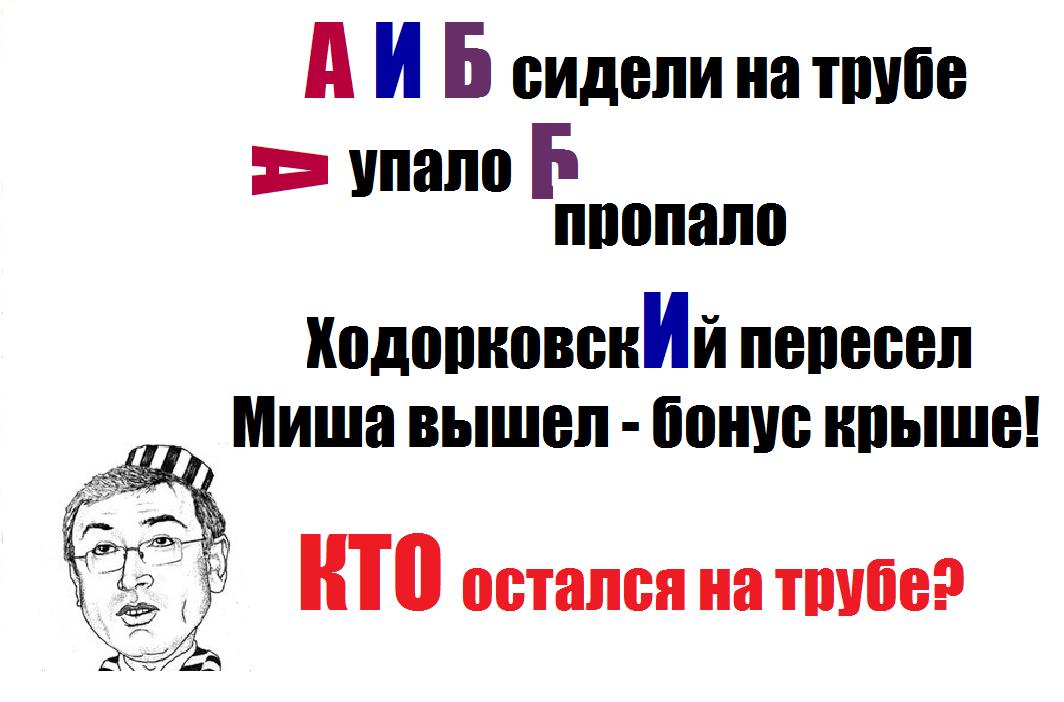 Ходорковский (сатира)