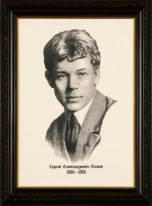 C.Есенин