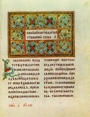 Евагелие Хитрово