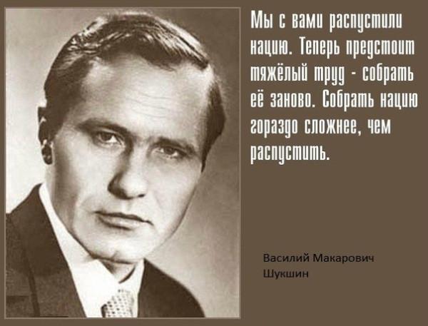 В.Шукшин
