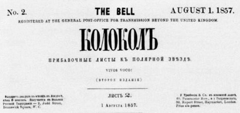 «Колокол» А. И. Герцена, 1857 год