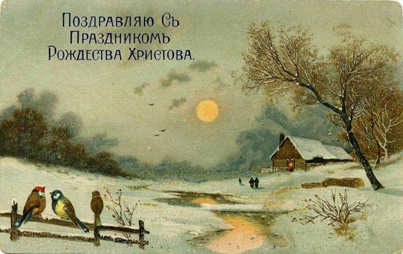 Старинные русские новогодние открытки